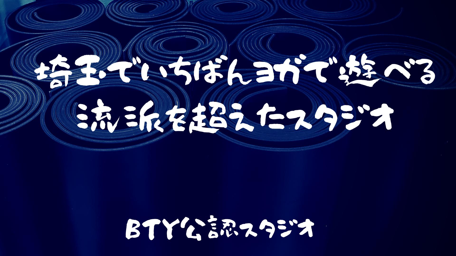 埼玉初 BTYが楽しめるヨガスタジオ