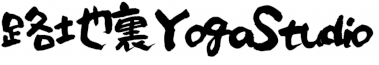路地裏YogaStudio/さいたまYOG